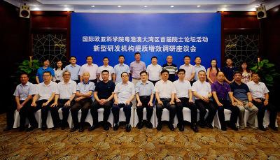 東莞提質增效進行時 院士為新型研發機構建言獻策