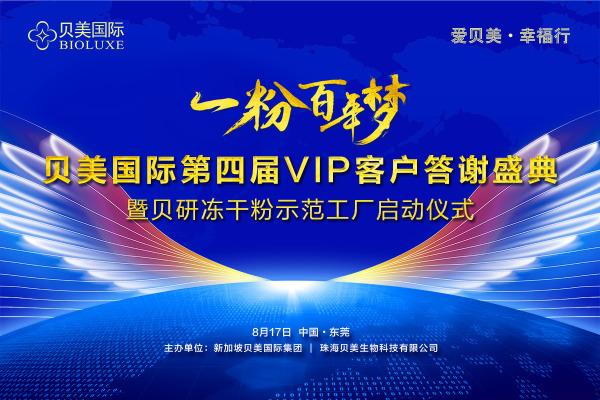 「一粉百年夢」貝美國際第四屆VIP客戶答謝盛典歡迎晚宴