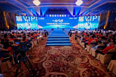 一粉百年夢 貝美國際舉行第四屆VIP客戶答謝盛典