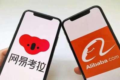 阿里巴巴20億美元全資收購考拉 並領投網易云音樂