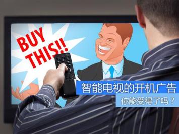 檢察日報評:開機廣告模式,不應被霸王做法毀掉