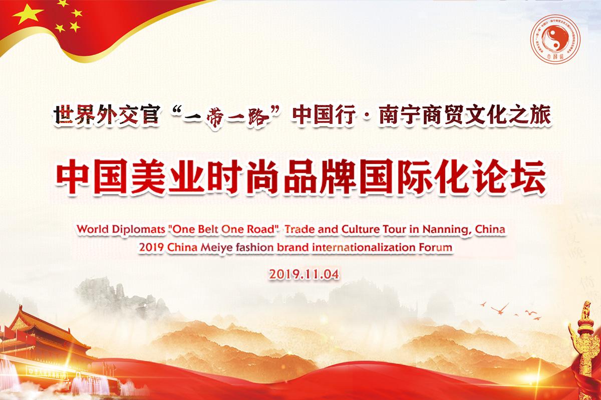 世界外交官「一帶一路」中國行·南寧商貿文化之旅中國美業時尚品牌國際化論壇