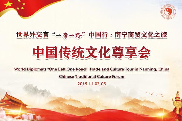 """世界外交官""""一带一路""""中国行·南宁商贸文化之旅2019中国传统文化尊享"""