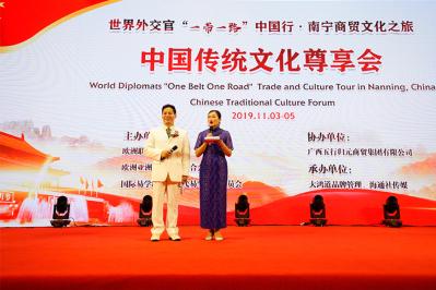 20國外交官受邀參加2019中國傳統文化尊享會