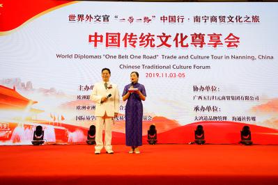 「一帶一路」外交官齊聚2019中國傳統文化尊享會