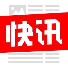 中國國務院任免香港特別行政區政府主要官員