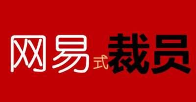 工人日報評:網易辭退員工事件何以引來廣泛關注?
