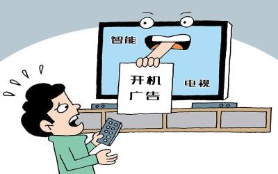 光明日報評:智能電視開機廣告有違市場經濟原則