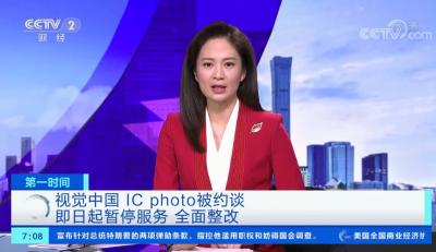 視覺中國 IC photo被約談 即日起暫停服務 全面整改