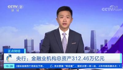 中國人民銀行:金融業機構總資產312.46萬億元