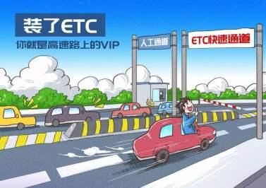 人民網評:ETC「好事不討好」,需找准背後病灶