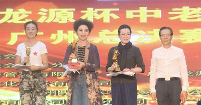 2019 粵港澳「龍源盃」中老年文化藝術節在廣州隆重舉行