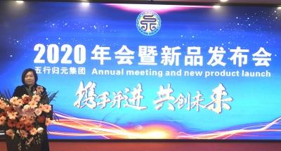 廣西五行歸元公司新產品發布會在南寧舉行