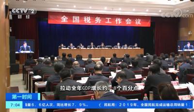 中國稅務總局:2019年稅收收入14萬億元