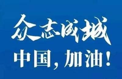 人防+技防 — 抗疫中的「中國杭州經驗」