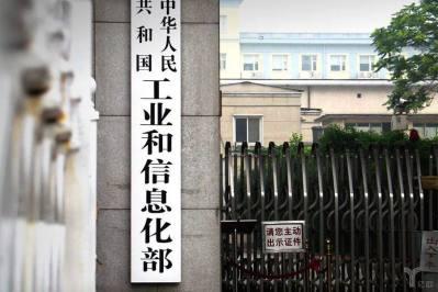 中國工信部:結合實際科學謀劃 穩步有序恢復工業通信企業正常生產