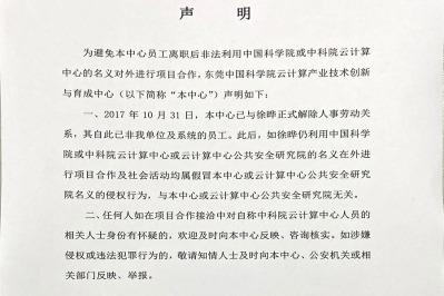 中科院雲計算中心發布聲明:嚴禁離職人員以本中心名義開展項目合作
