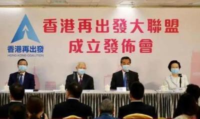 香港愛國愛港人士發起成立「香港再出發大聯盟」 共建穩定繁榮香港