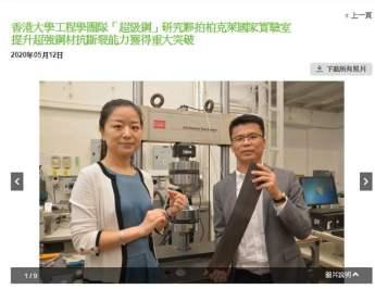 香港大學研發「超級鋼」 效能高於航天鋼材