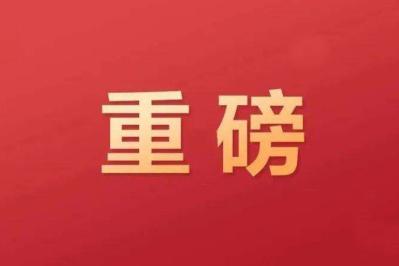 中共中央國務院關於新時代推進西部大開發形成新格局的指導意見