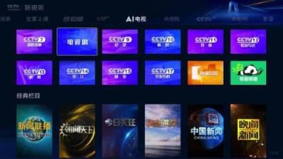 央視「AI電視」上線! 10大品牌已經準備接入