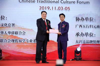 知名學者蔣安祥榮獲歐盟文化總署「弘揚中華傳統文化卓越貢獻獎」