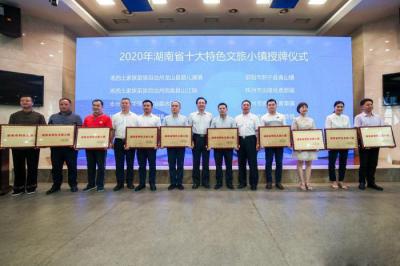 湖南再推十大特色文旅小鎮 促文旅產業融合發展
