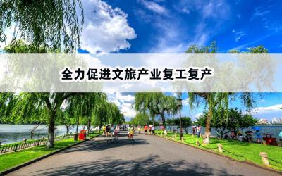 多維度推出鼓勵政策 中國各地全力促進文旅產業復工復產