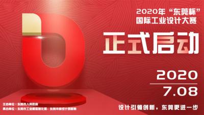 「東莞杯」工業設計大賽2020智能終端專業賽啟動