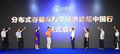 中鏈雲「分佈式存儲&數字經濟論壇中國行」圓滿召開