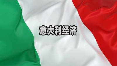 意大利第三季度經濟復甦加速
