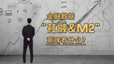 11月M2增速反彈 新增社融超預期