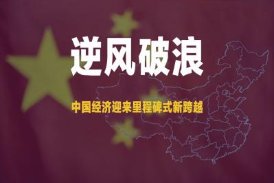 逆風破浪 中國經濟迎來里程碑式新跨越