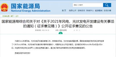 中國能源局:2025年風電、光伏發電量佔比達16.5%