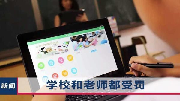 中國青年報評:5800元買平板?學生是「樹苗」不是「韭菜」