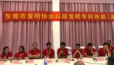 東莞市發明協會海南舉行研討會 李揚德任榮譽會長