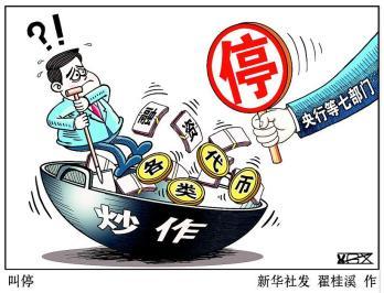 整治虛擬貨幣炒作亂象刻不容緩
