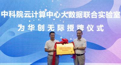 中科院優秀傳統文化大數據聯合實驗室深圳文化交流中心成立