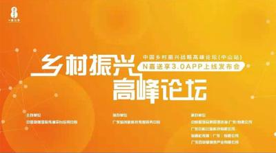 中國鄉村振興戰略高峰論壇在中山舉辦