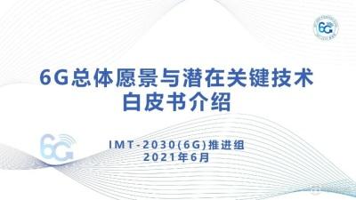《6G總體願景與潛在關鍵技術白皮書》發布